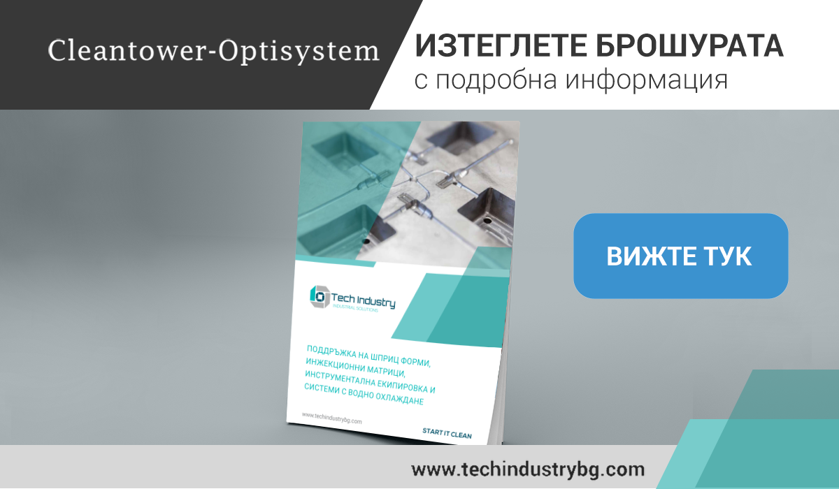Брошура Cleantower Optisystem
